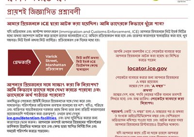 ICE Detained Flyer – Bengali