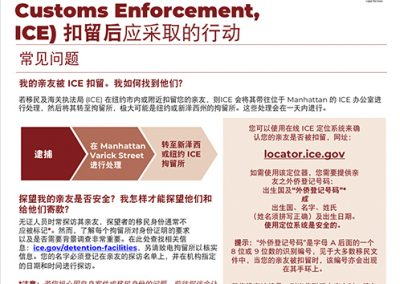 ICE Detained Flyer – Simplified Chinese