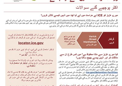ICE Detained Flyer – Urdu